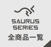 SAURUS series 全商品一覧