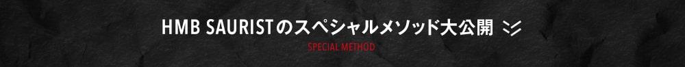 HMB SAURISTのスペシャルメソッド大公開