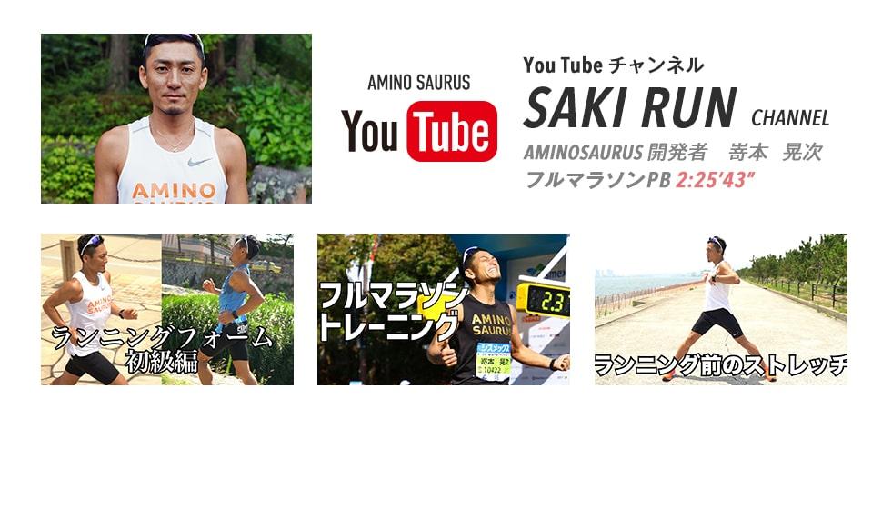 You Tube チャンネル「SAKI RUN CHANNEL」AMINOSAURUS 開発者 嵜本晃次 フルマラソンPB2時間31分