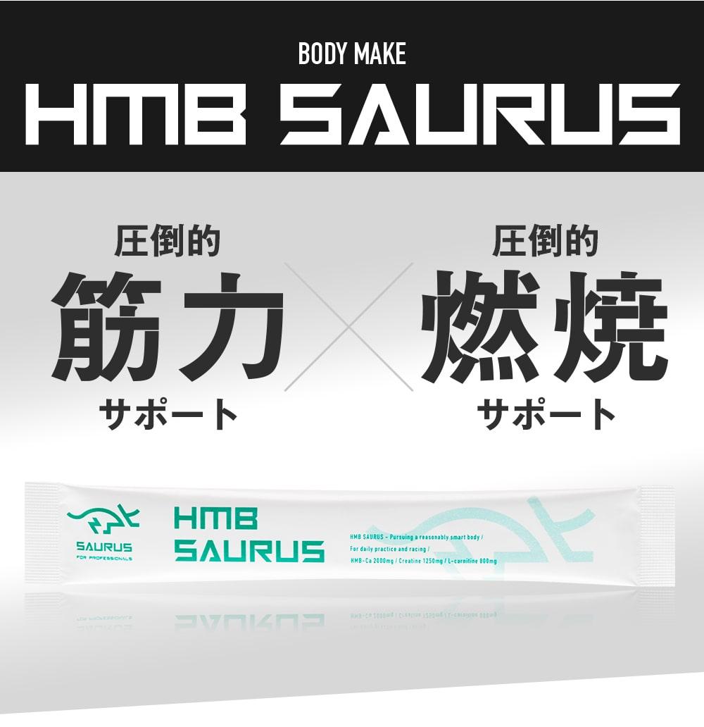 圧倒的筋力サポート×圧倒的燃焼サポート HMB SAURUS