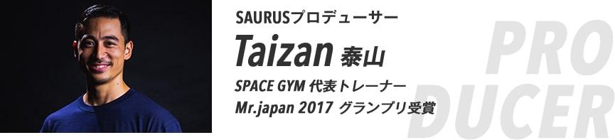 SAURUSプロデューサーTaizan(泰山)SPACE GYM 代表トレーナー・Mr.japan 2017 グランプリ受賞